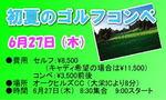 golf201306.jpg
